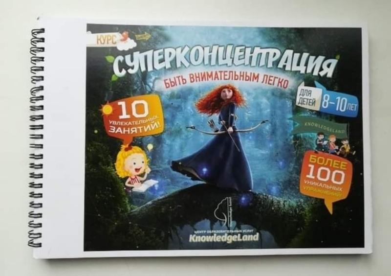 Дарим подарки самым внимательным , Knowledgeland, Витебск