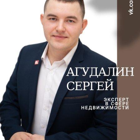 Агудалин Сергей, Риэлтор,  Тобольск