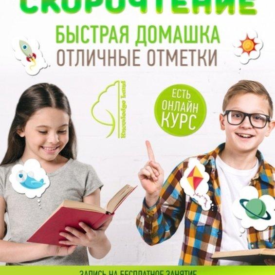 Дополнительный набор, Knowledgeland, Витебск