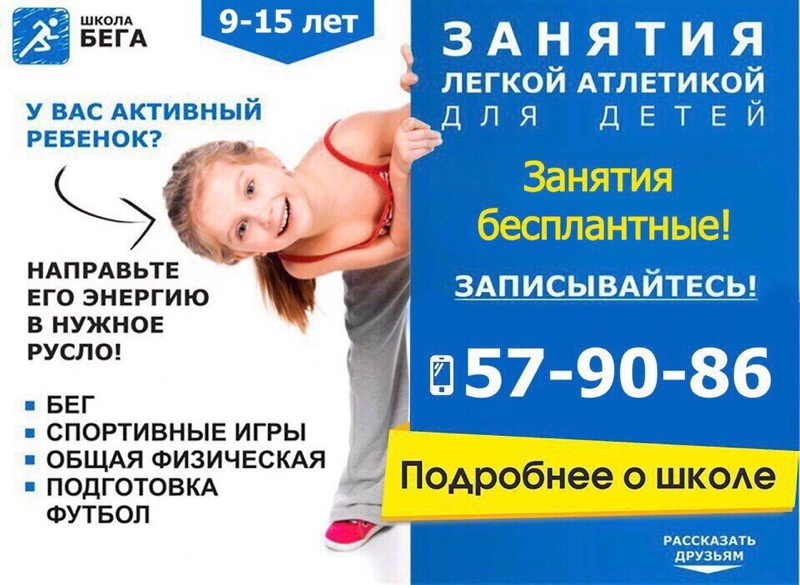 Секция, Спорт, Нижневартовск