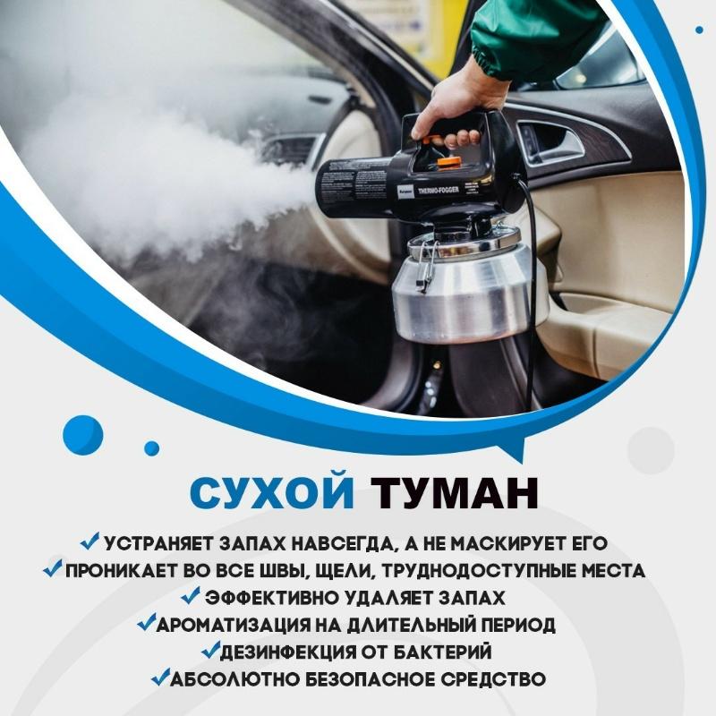 СУХОЙ ТУМАН Тырныауз,Обработка салонов автомобилей и помещении сухим туманом,Нальчик