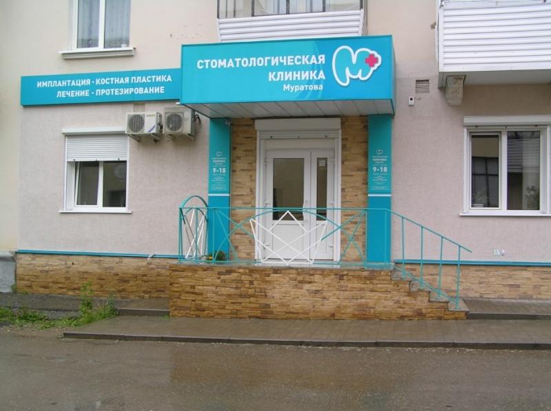 Стоматологическая клиника Муратова, Стоматологическая клиника,  Октябрьский