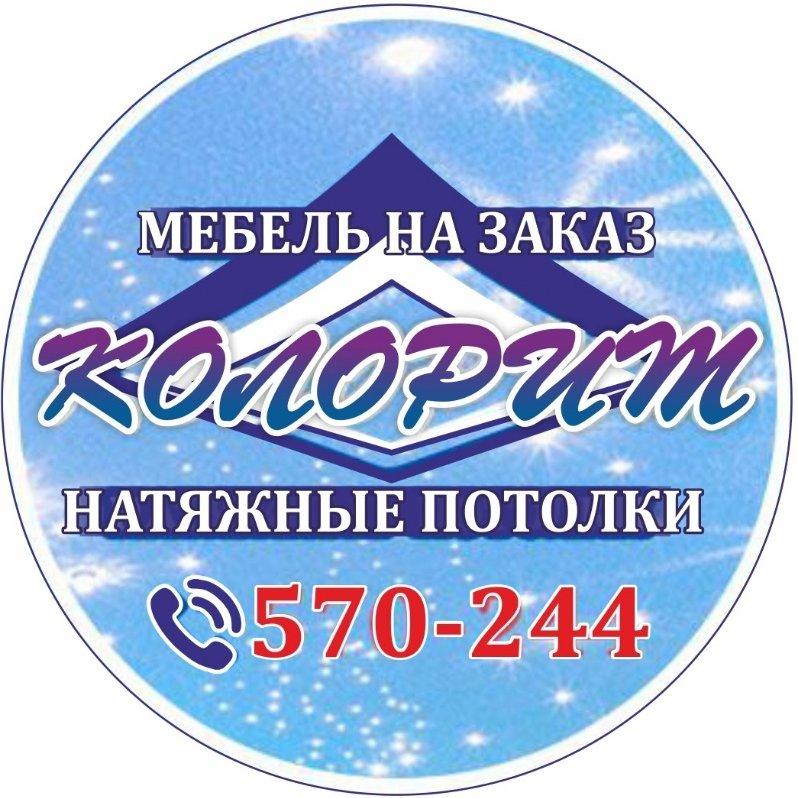 Колоритг. Нижневартовск, ул. Мира, д.1, 2 этаж, офис 16