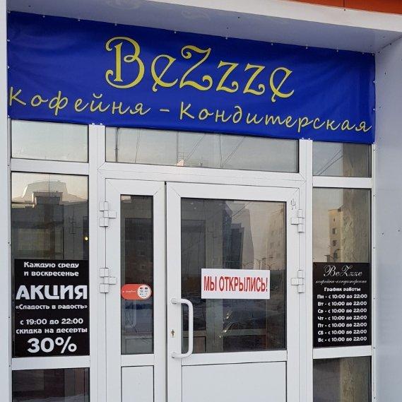 Входная группа, BeZzze, Новый Уренгой