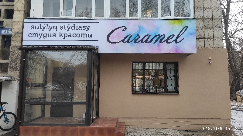 Caramel, студия красоты,Парикмахерские услуги,Караганда