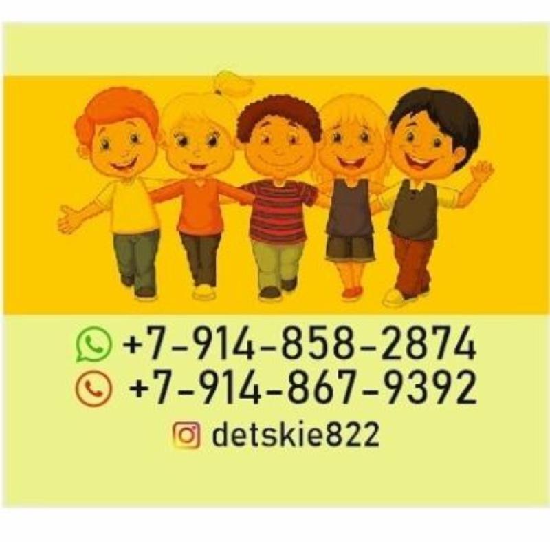 detskie822, магазин детской одежды,  Магадан