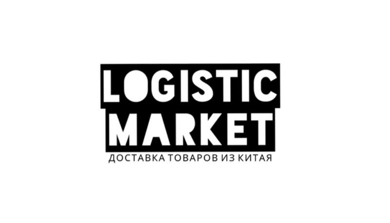 Logistic Market,Доставка, поиск, выкуп товаров/грузов из Китая,Иркутск