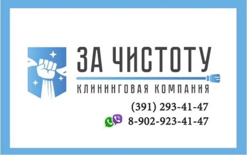 Клининговая компания За Чистоту,Уборка квартир и домов,Красноярск