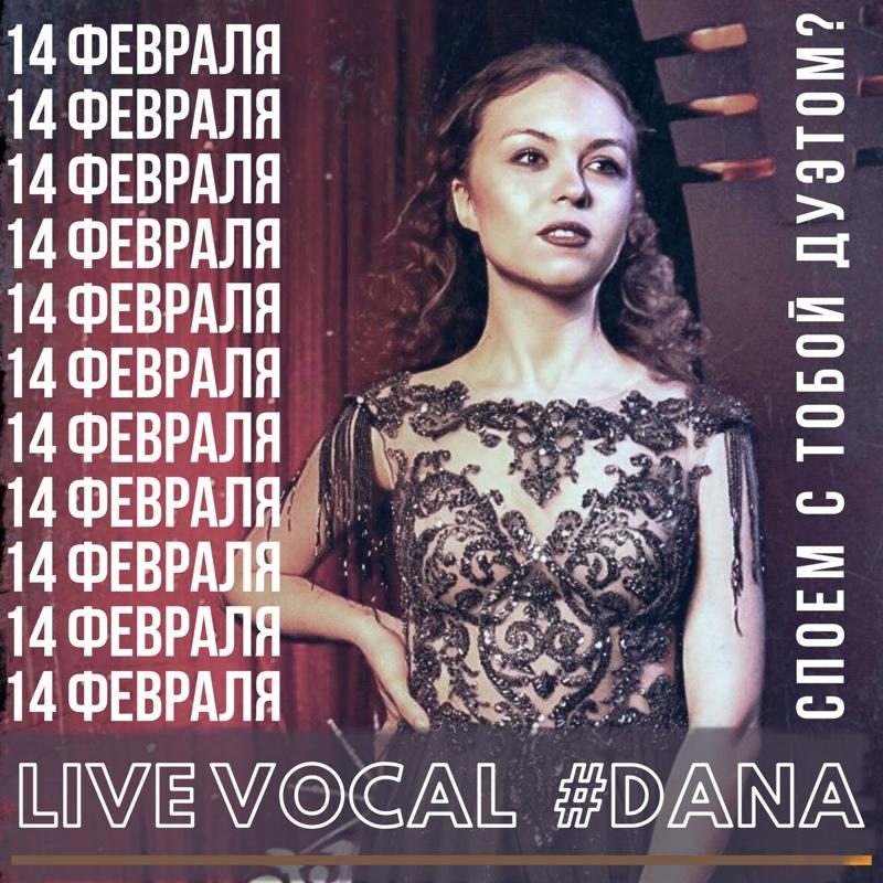 14 февраля - live vocal #ВМАЖОРЕ, Мажор, Абакан