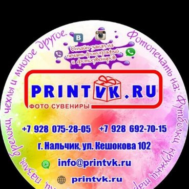 printvk.ru,Фотосувениры,Нальчик