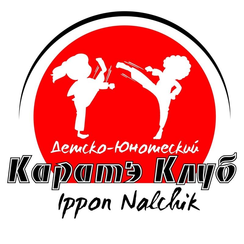 Ippon Nalchik , Каратэ, боевые искусства, единоборства,  Нальчик