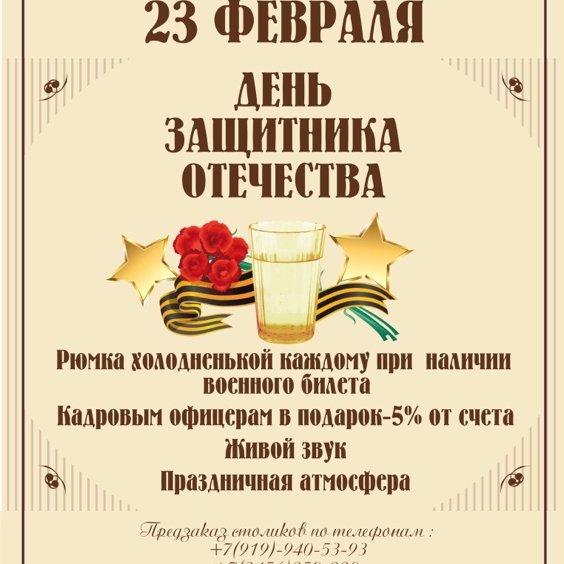 23 ФЕВРАЛЯ, Анастасия, Тобольск