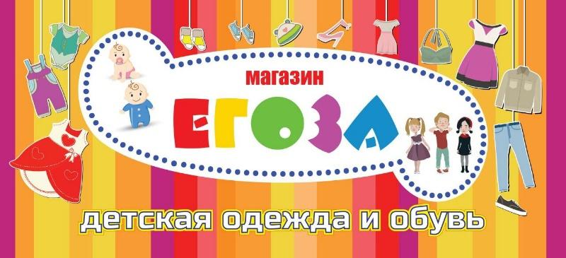 логотип компании ЕГОЗА - магазин детской одежды и обуви