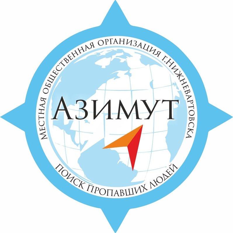 МОО «Поиск пропавших людей «Азимут»
