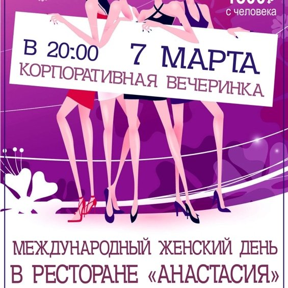 💐ПЕРВЫЙ ПРАЗДНИК ВЕСНЫ💐, Анастасия, Тобольск