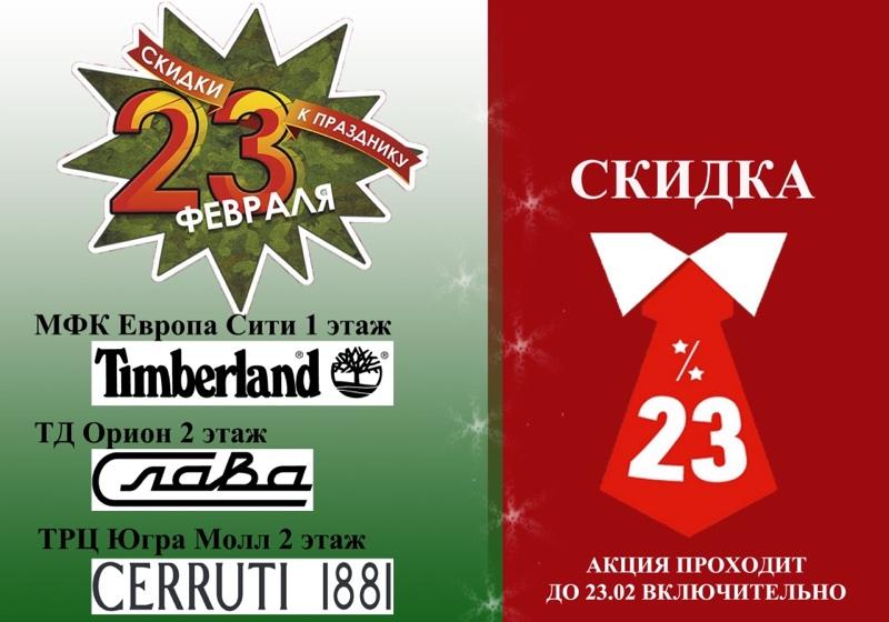 Праздничные скидки!, Часы-Н, Нижневартовск
