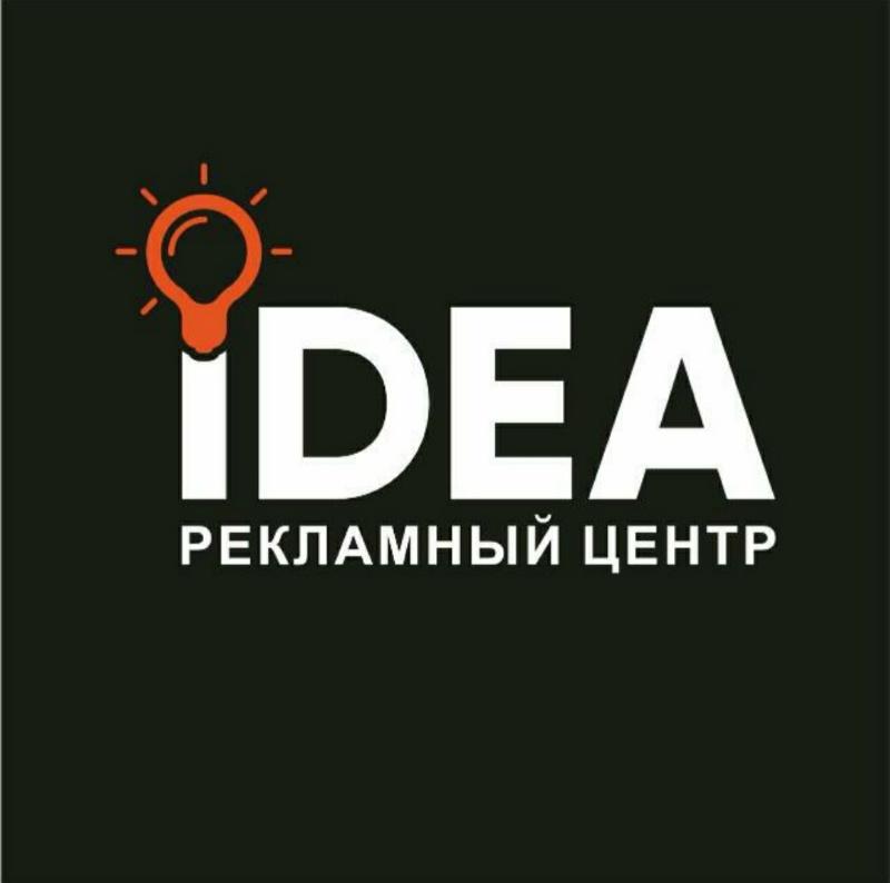 Рекламный центр Идея, Реклама,  Назрань