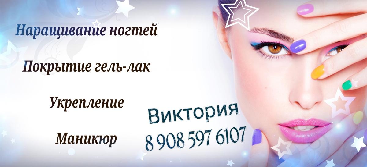 Виктория, ,  Северобайкальск