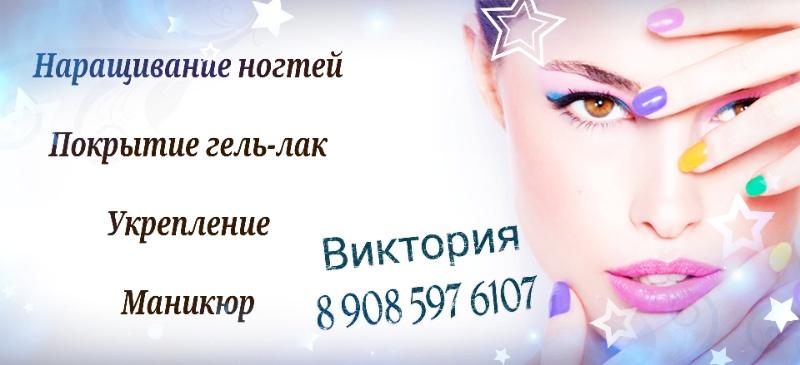 Nail'sHome, Маникюр, Северобайкальск