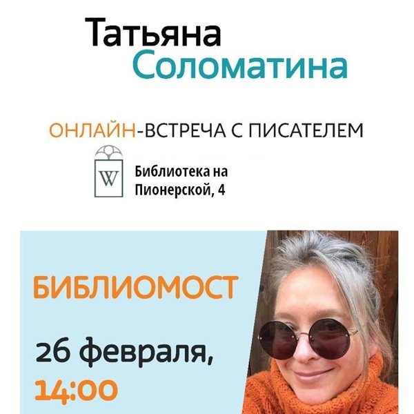 #встречи_на_пионерской@biblio.vyborg от МБУК Межпоселенческая библиотека Выборгского района
