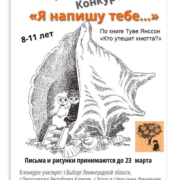 #конкурс@biblio.vyborg от МБУК Межпоселенческая библиотека Выборгского района