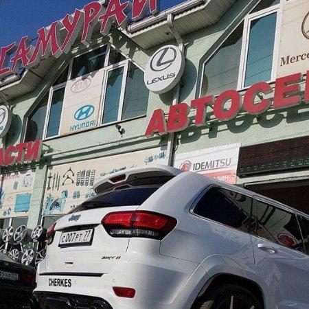 Автосервис САМУРАЙ,Продажа запчастей и ремонт автомобилей,Нальчик