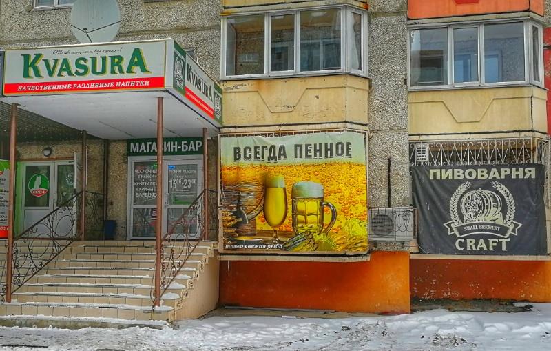 Kvasura,Магазин-бар разливных напитков,Тюмень