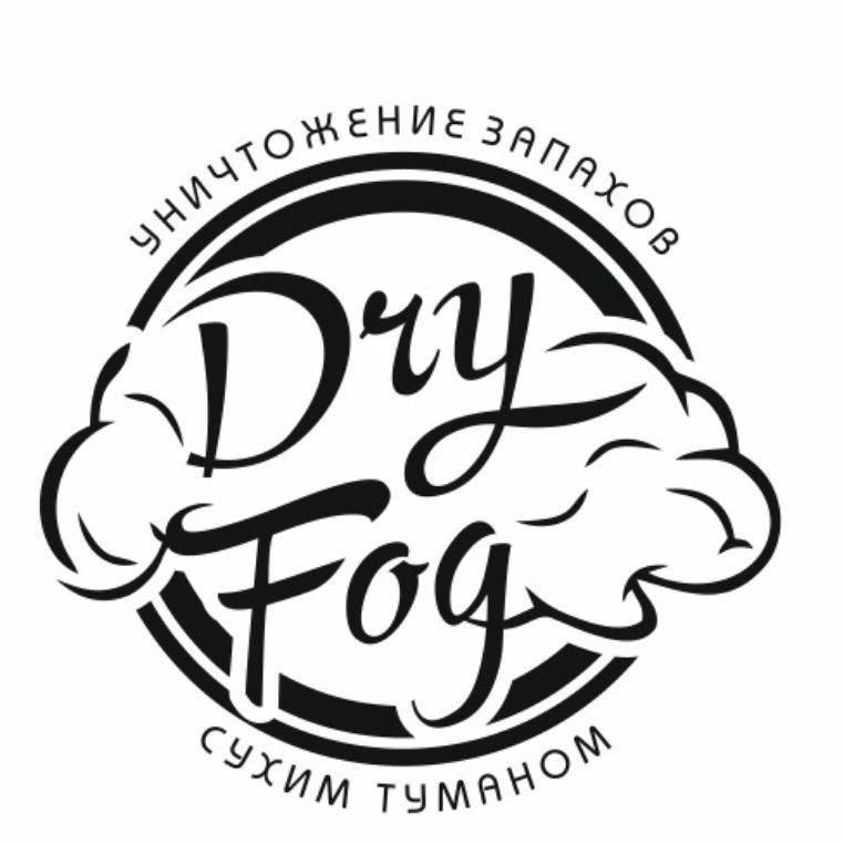 Dryfog Устранение не приятных запахов