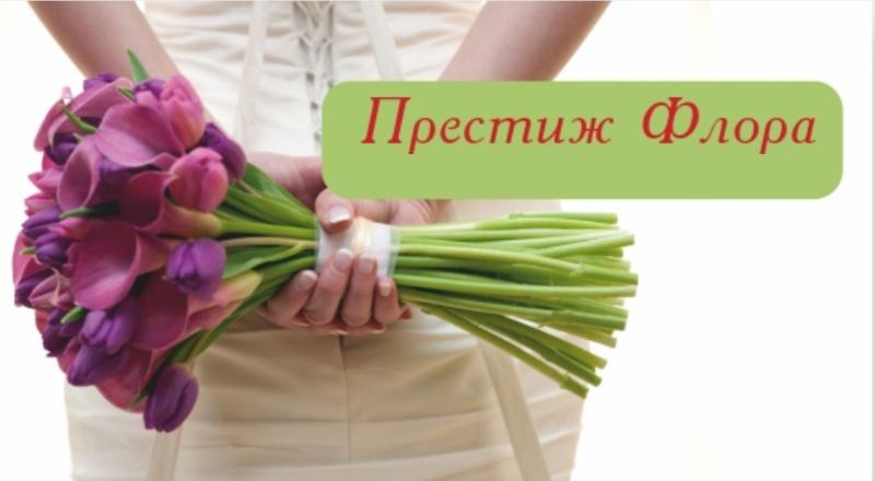 Престиж флора, Магазин цветов, Надым