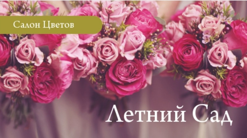 Летний Сад, Салон Цветов, Надым