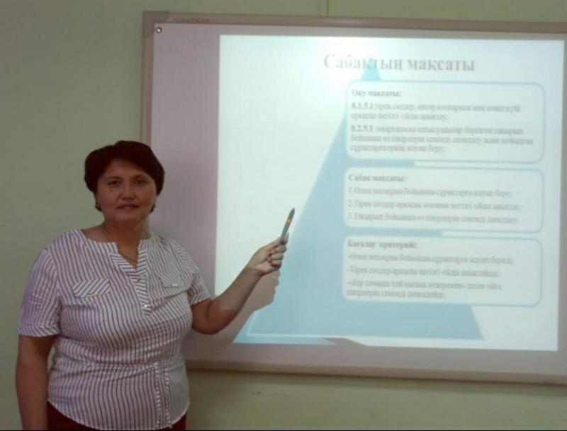 Айтжанова Корлан Советовна ,Учитель Бидаикская средняя школа ,Караганда