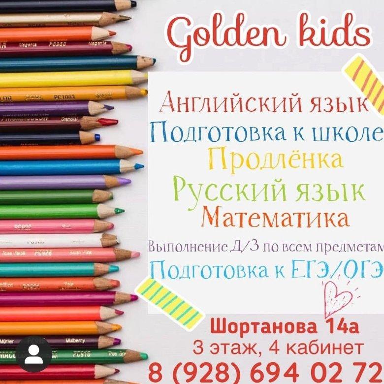 Golden kids ,Дополнительное образование ,Нальчик