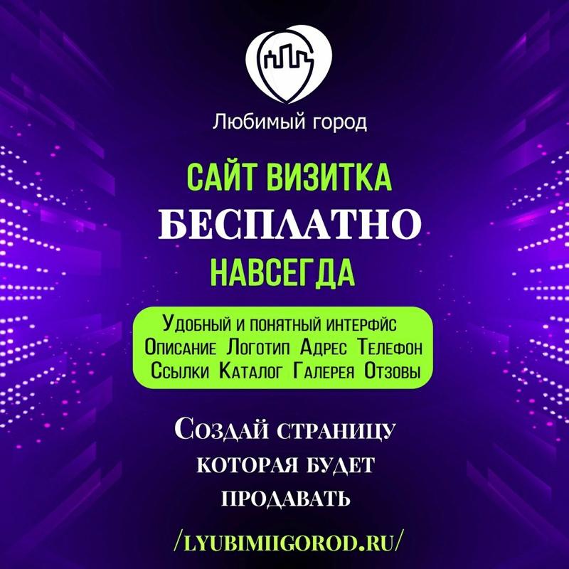 Создай свой сайт за 5 минут, Любимый город, Нижневартовск