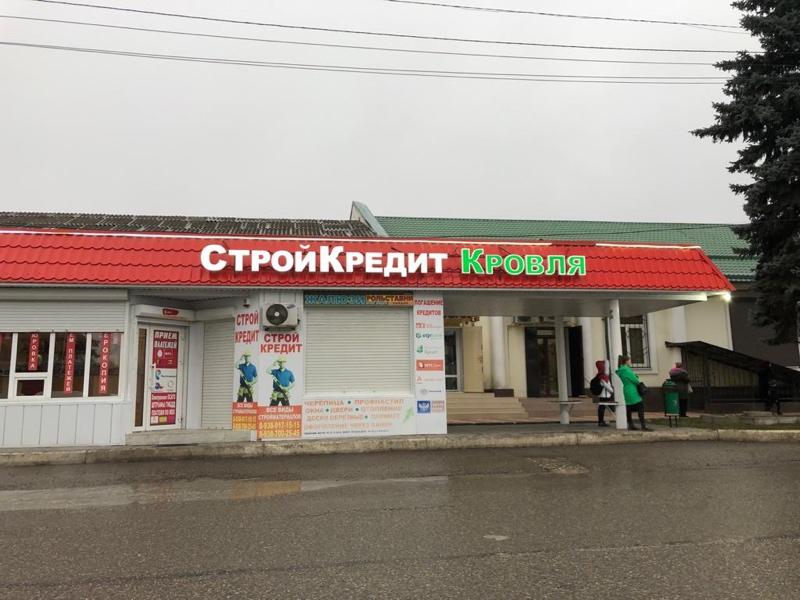 Стройкредит,Магазин стройматериалов,Нальчик