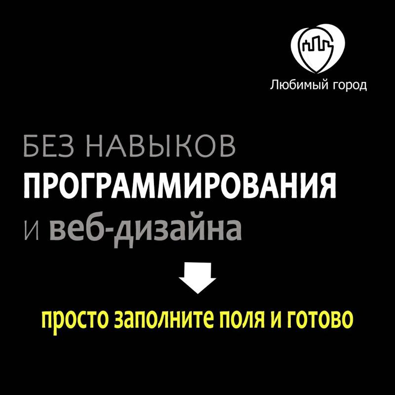 Свой сайт за 5 минут!, Любимый город, Нижневартовск