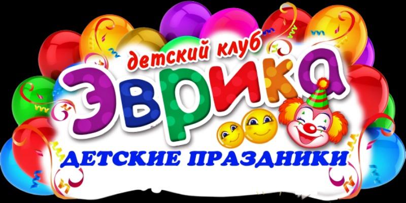 Детский клуб ЭВРИКА,Детские праздники,Октябрьский