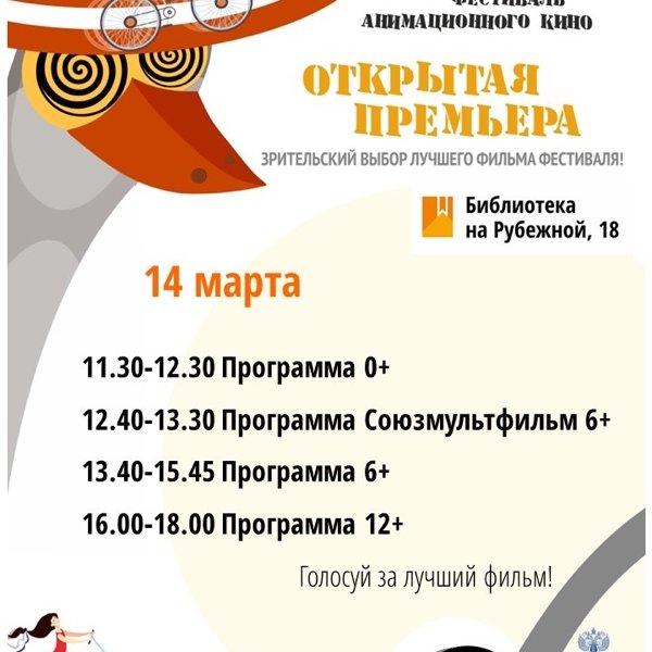 XXV Открытый фестиваль анимационного кино. Голосуй за лучший фильм! от МБУК Межпоселенческая библиотека Выборгского района