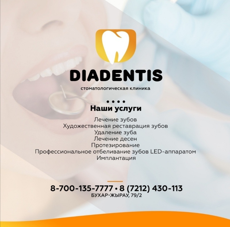 Diadentis ,Стоматологические услуги ,Караганда