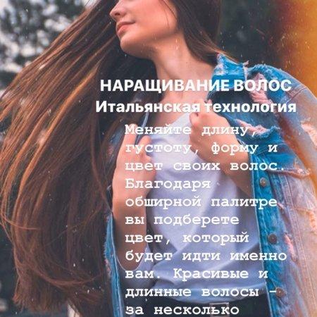 Adika_hair,Наращивание волос,Магадан