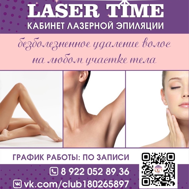 LaserTime, Лазерная эпиляция, Надым
