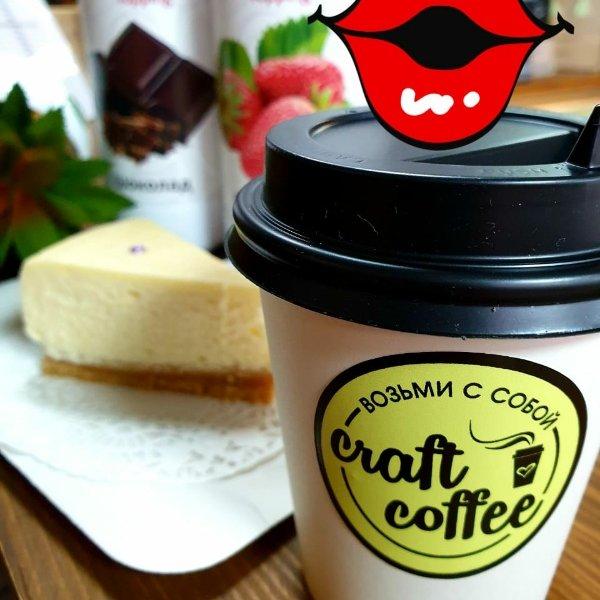Кофе с собой, CRAFT MARKET, Альметьевск