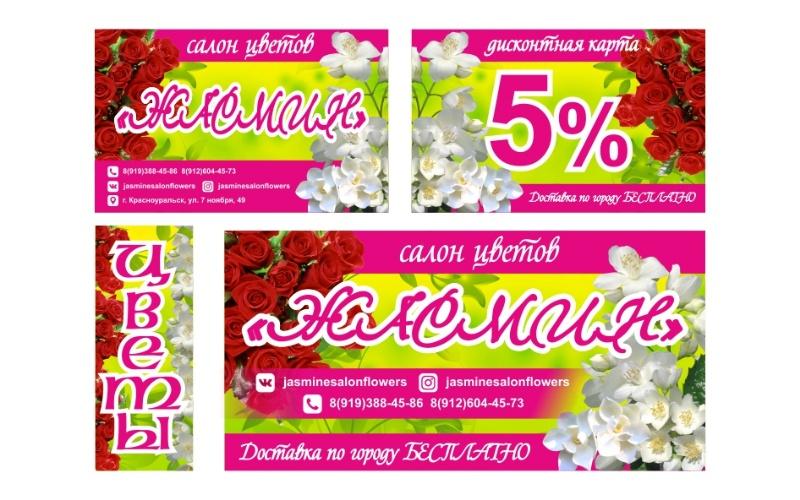Жасмин, Магазин цветов, доставка цветов, Красноуральск