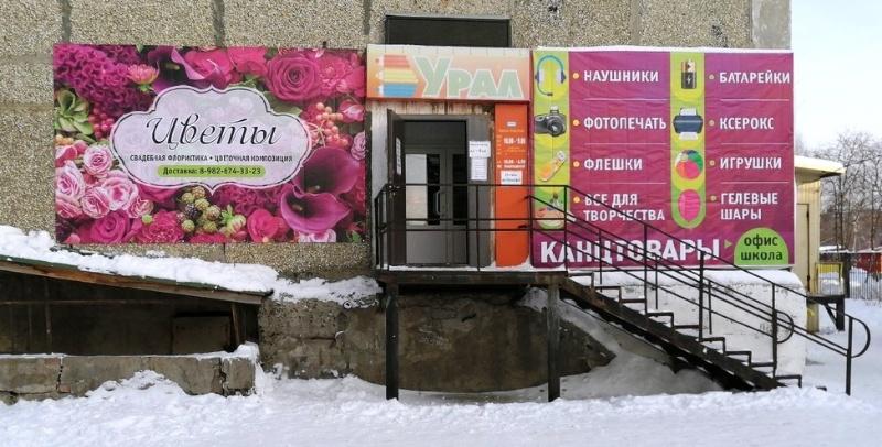 УРАЛ, Магазин канцтоваров, игрушек и живых цветов, Красноуральск