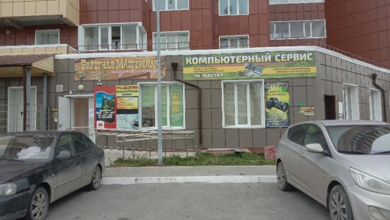 ПК-МАСТЕР Компьютерный сервисул. Нововартовская, д.5