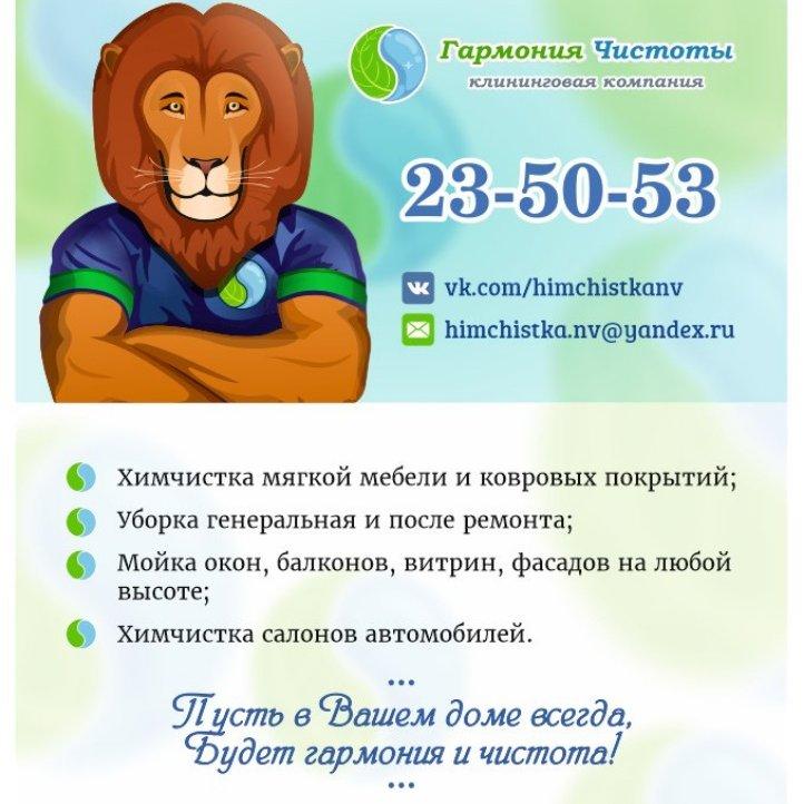 Гармония чистотыЧапаева, 27