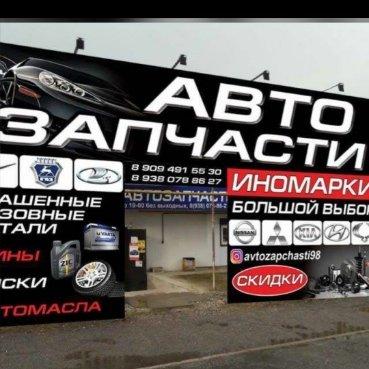 ООО Олеся и К,Продажа автозапчастей,Нальчик