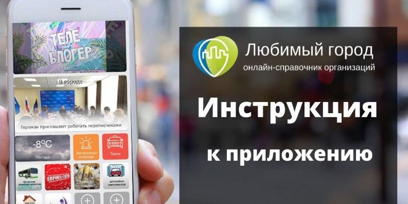 Инструкция к приложению, Любимый город, Нижневартовск
