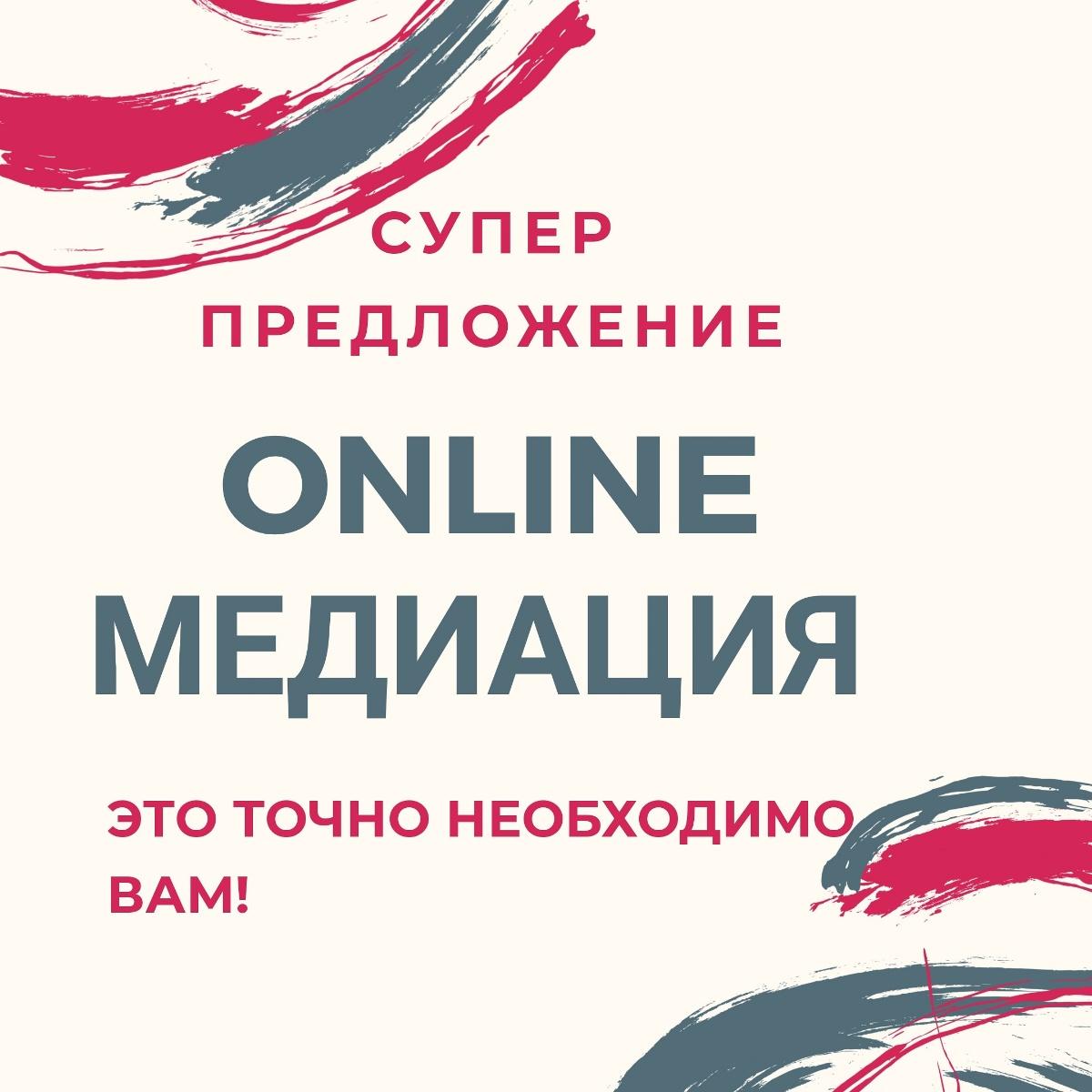 Online МЕДИАЦИЯ
