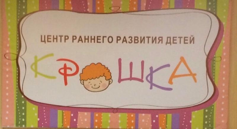 ООО «Кроха.Ру», Дополнительное образование, Нижневартовск