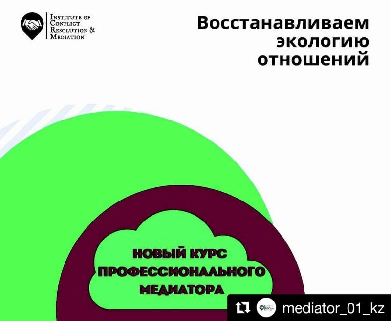 ОБУЧЕНИЕ МЕДИАЦИИ  , Медиатор Шлюбская Наталья, Караганда